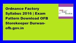 Ordnance Factory Syllabus 2016 | Exam Pattern Download OFB Storekeeper Durwan-ofb.gov.in