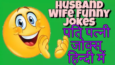 Husband-Wife-Jokes