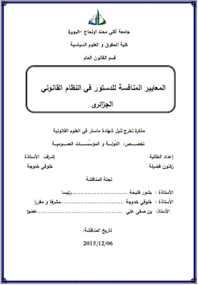 مذكرة ماستر : المعايير المنافسة للدستور في النظام القانوني الجزائري PDF