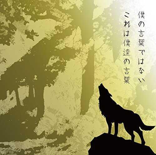 [Single] UVERworld – 僕の言葉ではない これは僕達の言葉 (2015.05.27/FLAC/RAR)