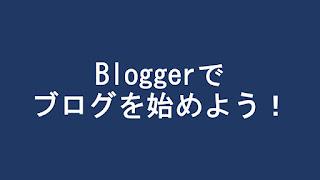 ブロガーでブログ