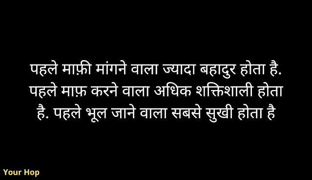 Beautiful Quotes About Life in Hindi
