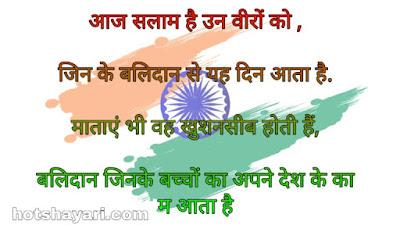 Republic Day Quotes image