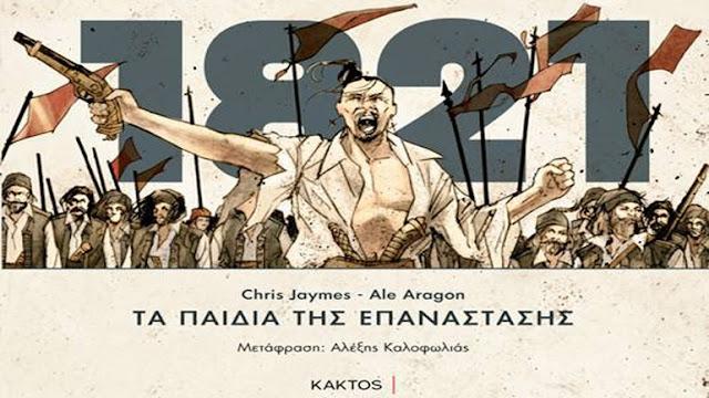 «Τα Παιδιά της Επανάστασης»: Η Ελληνική Επανάσταση έγινε αμερικανικό κόμικ