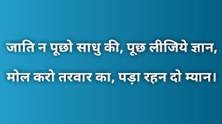 कबीर दास के 20 प्रसिद्ध दोहे rahim ke dohe in hindi  kabir ke dohe pdf  kabir ke dohe class 10  motivational dohe in hindi  tulsidas ke dohe in hindi  dharmik dohe in hindi