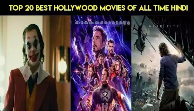 Top 20 Best Hollywood Movies of All Time Hindi