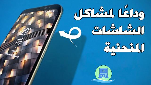 حل مشاكل الشاشة المنحنية في الهاتف إيدج (Edge) وتحويل الشاشة المنحنية إلى شاشة مسطحة بسهولة
