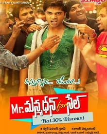 Watch Mr. Manmadhan For Sale (2016) DVDScr Telugu Full Movie Watch Online Free Download