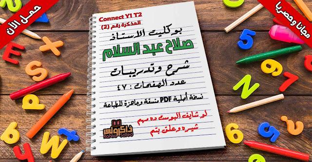 تحميل مذكرة الاستاذ صلاح عبد السلام في منهج كونكت Connect للصف الاول الابتدائي الترم الثاني