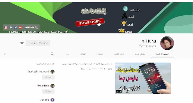 قناة حوحو للمعلوميات رجعت!!