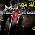 تحميل لعبة Wild Blood وايلد بلود (مهكرة) باحدث اصدار للاندرويد بدون انترنت (اوفلاين) ميديا فاير - ميجا
