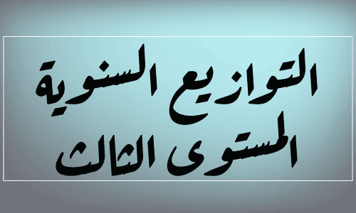 جميع التوازيع السنوية للمستوى الثالث عربية وفرنسية