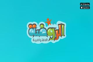 تحميل تطبيق روضتي الافتراضية للاندرويد والايفون برنامج جميع الخدمات التعليمية للأطفال