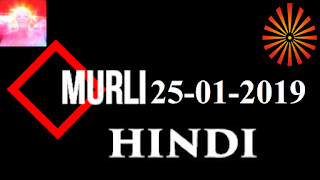 Brahma Kumaris Murli 25 January 2019 (HINDI)