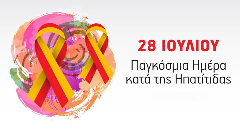 28 Ιουλίου - Παγκόσμια Ημέρα Ηπατίτιδας