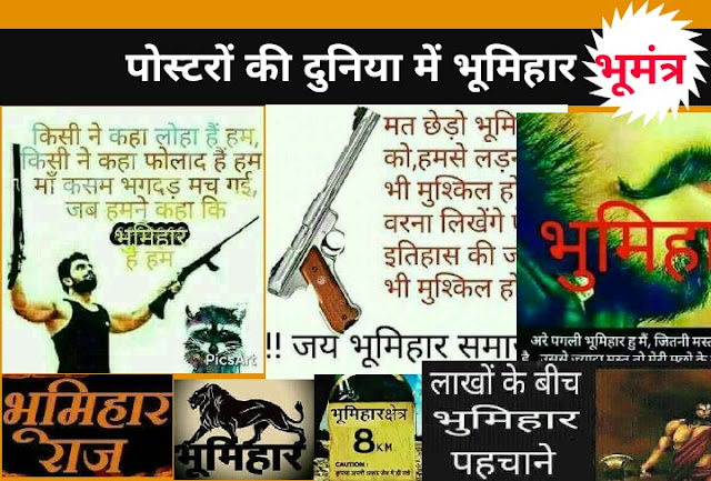 bhumihar poster