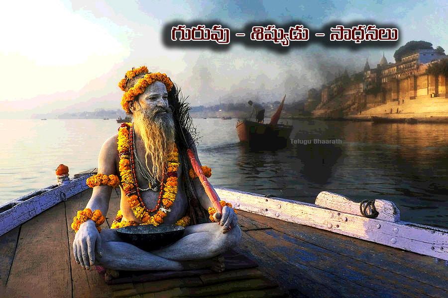 గురువు - శిష్యుడు - సాధనలు - Guru - Shisyudu - Sadhanalu