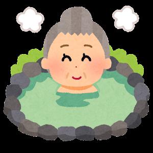 温泉に入るおばあさんのイラスト