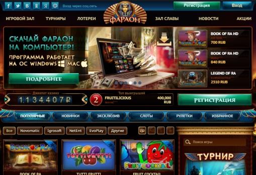 Эмулятор игровых автоматов фараон авито игровые автоматы б у