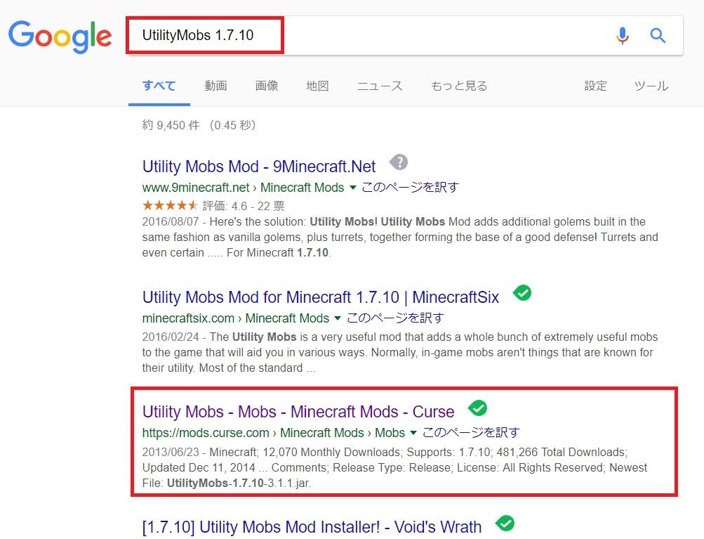 MODの検索とダウンロードパターン