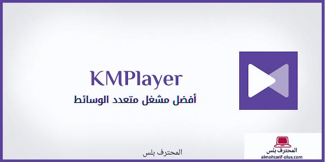 تحميل برنامج kmplayer  أفضل برنامج لتشغيل الفيديوهات