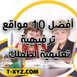 أفضل 10 مواقع ترفيهية تعليمية لطفلك