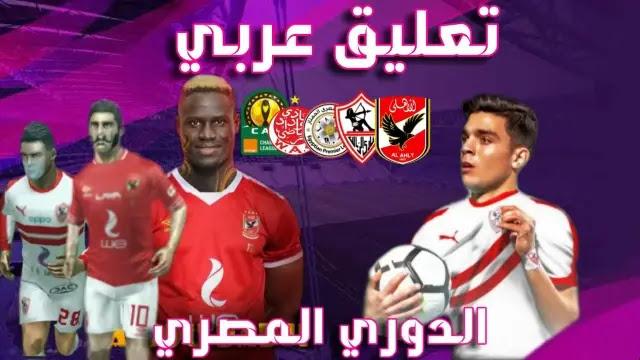 تحميل لعبة fts 2021 الدوري المصري تعليق عربي من ميديا فاير - خبير تك