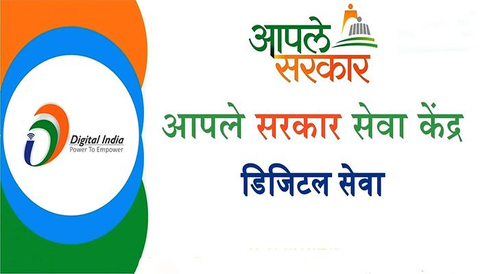 Gram Panchayat Your Government Service ग्रामपंचायत आपले सरकार सेवा केंद्रचालकासाठी वापरता येण्याजोग्या डिजिटल सेवा सर्विसेस यादी