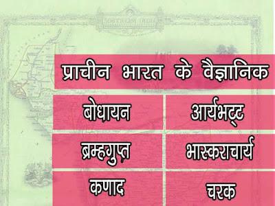 प्राचीन भारत के प्रमुख वैज्ञानिक |Major Scientists of Ancient India in Hindi