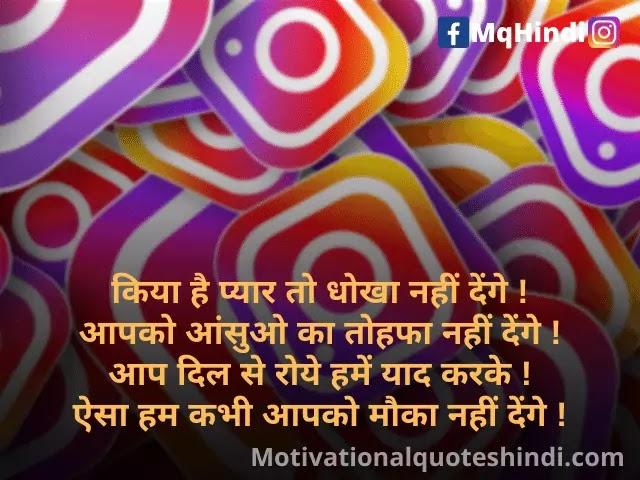 Instagram Attitude Shayari