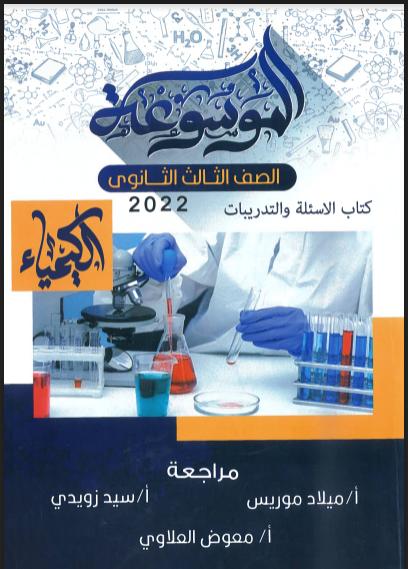 تحميل كتاب الموسوعة فى الكيمياء pdf للصف الثالث الثانوى 2022 (النسخة الجديدة)