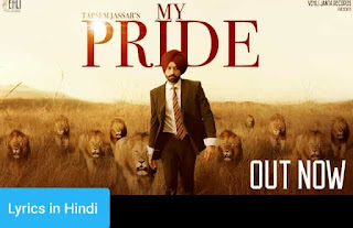 माय प्राइड My Pride Lyrics in Hindi | Tarsem Jassar