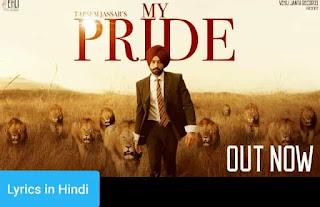 माय प्राइड My Pride Lyrics in Hindi   Tarsem Jassar