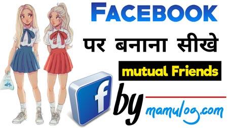 Facebook ID पर mutual Friends कैसे बनाये