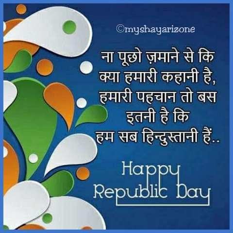 Republic Day SMS | 26th January Shayari in Hindi