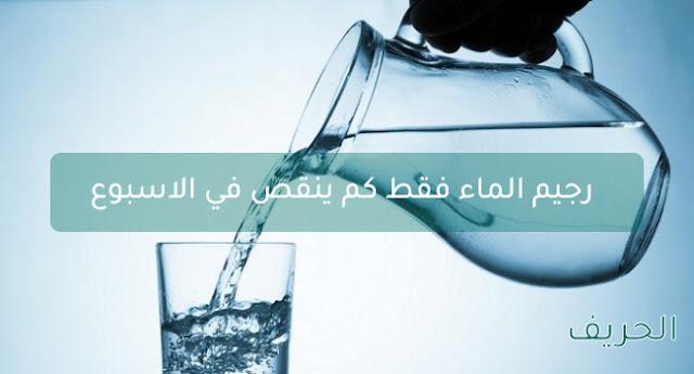 رجيم الماء فقط كم ينقص في الاسبوع