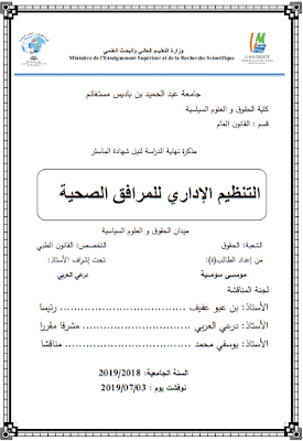 مذكرة ماستر: التنظيم الإداري للمرافق الصحية PDF