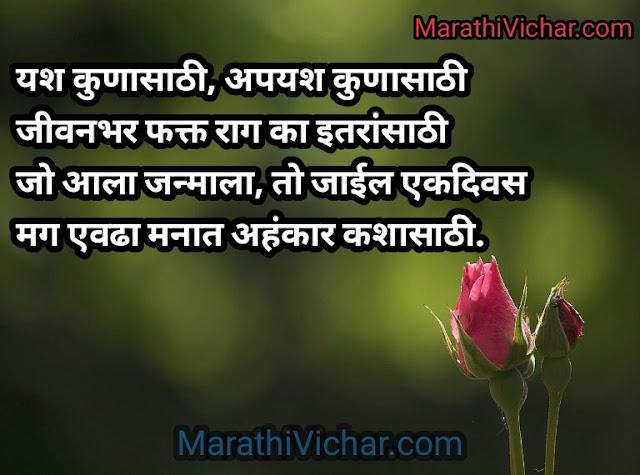 best marathi poems on life