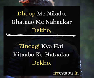 Dhoop-Me-Nikalo-Zindagi-Quotes
