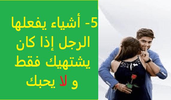 5  أشياء يفعلها الرجل إذا كان يشتهيك فقط و لا يحبك