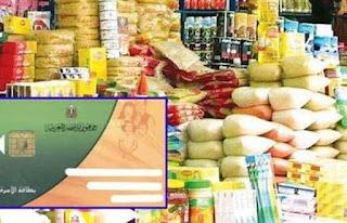 هدية من وزارة التموين للمواطنين بمناسبة عيد الفطر