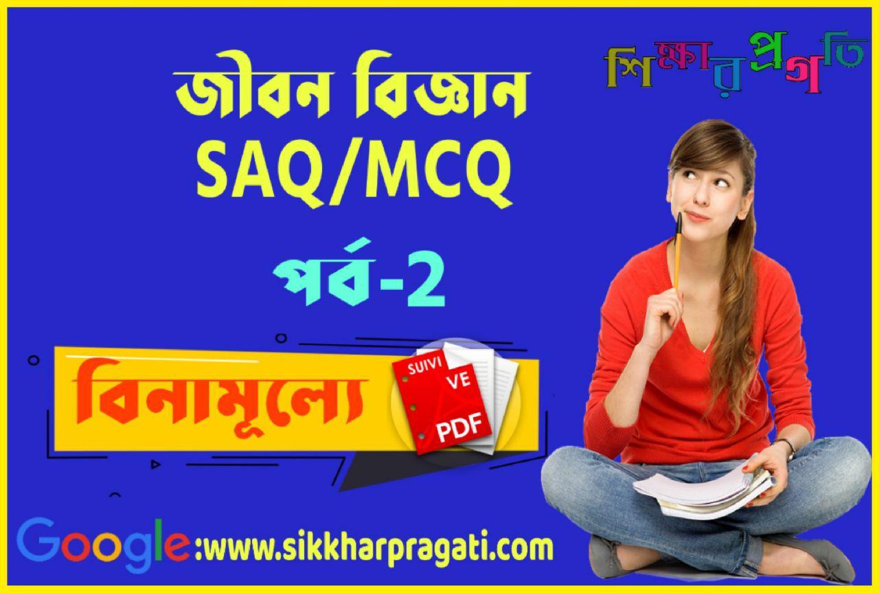 Life Science Book In Bengali Pdf