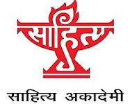 Sahitya_Akademi_logo