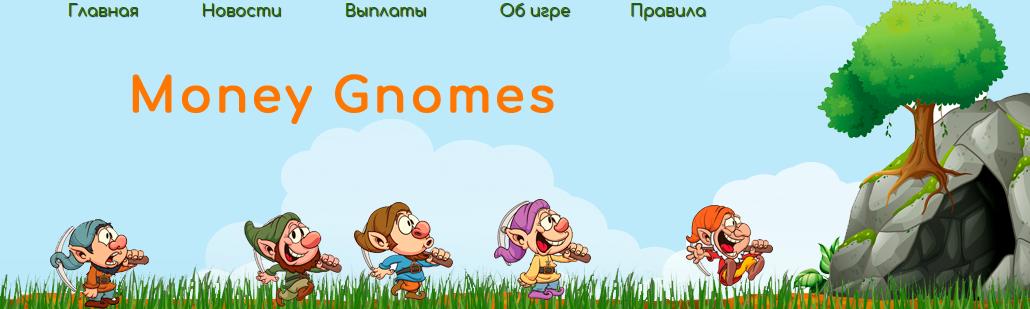 Мошеннический сайт money-gnomes.ru – Отзывы, развод, платит или лохотрон? Информация