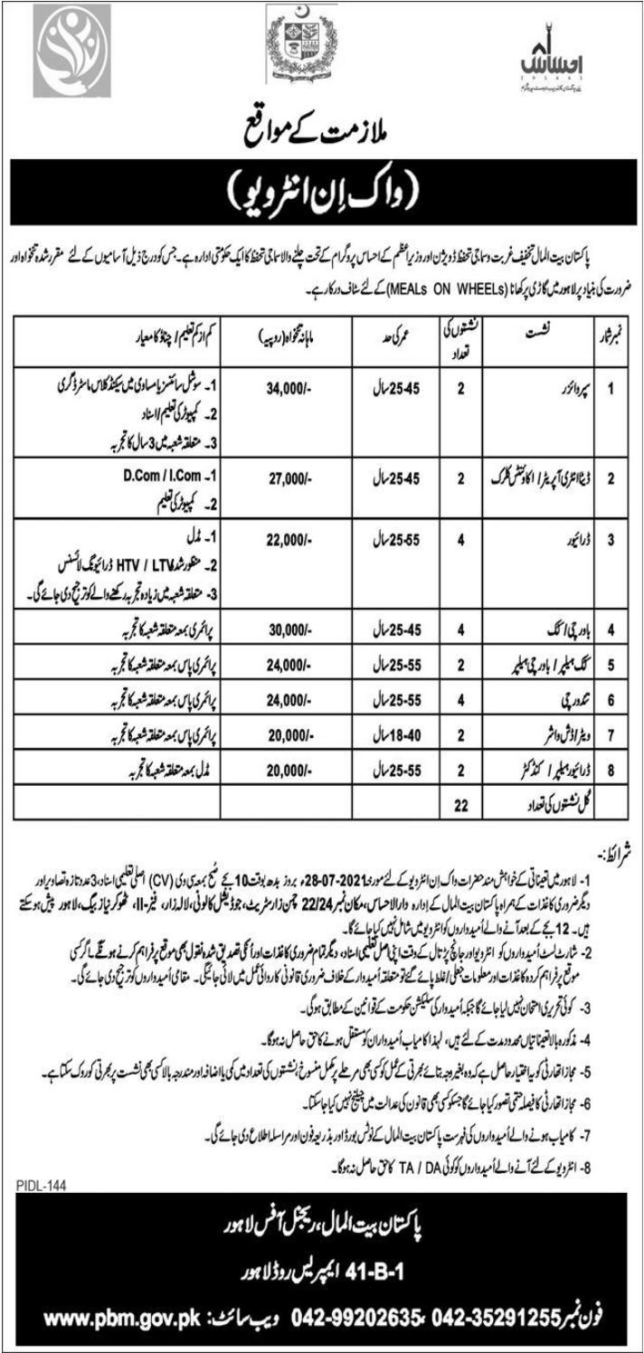 Jobs in Pakistan Bait-ul-Mal