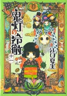 鬼灯の冷徹 zip rar Comic dl torrent raw manga raw