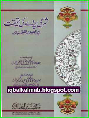 Sharai Parda Ki Haqeeqat