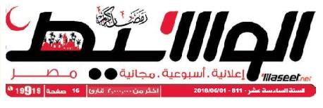 جريدة وسيط القاهرة عدد الجمعة 1 يونيو 2018 م