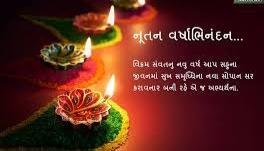 Happy New Year Gujarati 2019 64