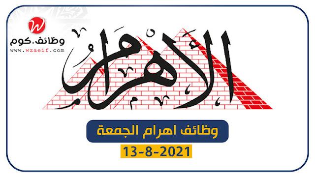 وظائف اهرام الجمعة 13-8-2021 وظائف جريدة الاهرام اليوم الجمعة 13 اغسطس2021 وظائف دوت كوم